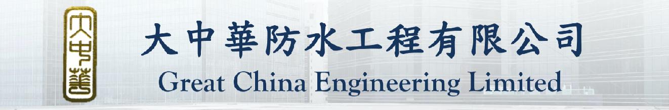 大中華防水工程有限公司